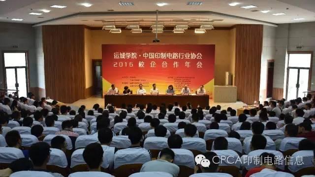 景旺电子(江西),上海印制电路行业协会会长单位上海嘉捷通,广德地区